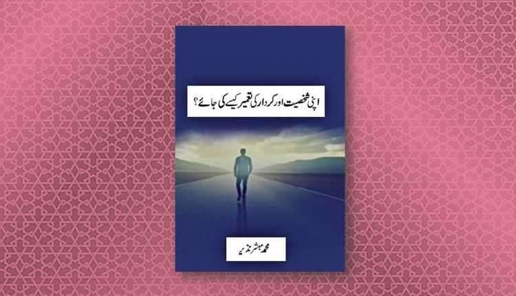 apni shakhsiyat aur kirdar ki tameer kaise ki jae inzaar download free pdf
