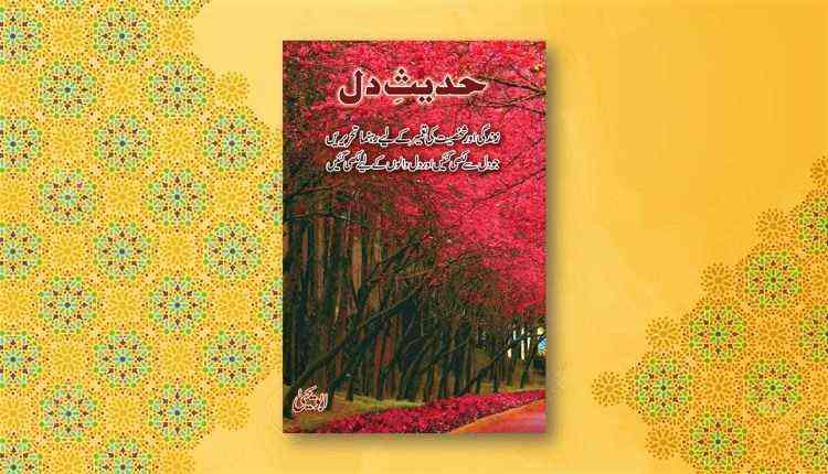 hadees e dil abu yahya inzaar urdu novel download free pdf