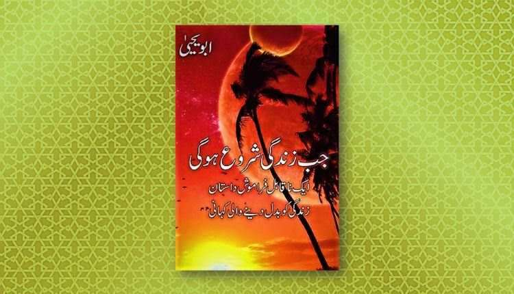 Harun Yahya Books In Urdu Pdf