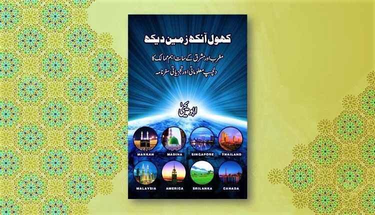 khol ankh zameen dekh abu yahya inzaar urdu novel download free pdf