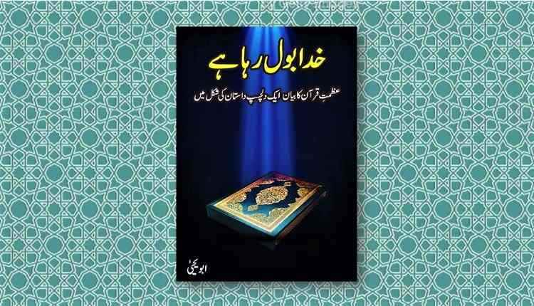 khuda bol raha hai abu yahya inzaar urdu novel download free pdf hindi inzar
