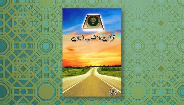 quran ka matloob insaan abu yahya inzaar urdu novel download free pdf hindi inzar