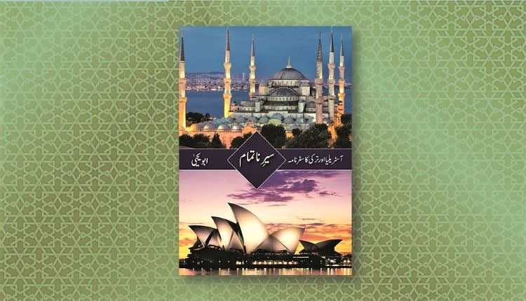 sair e natamam abu yahya inzaar urdu novel download free pdf