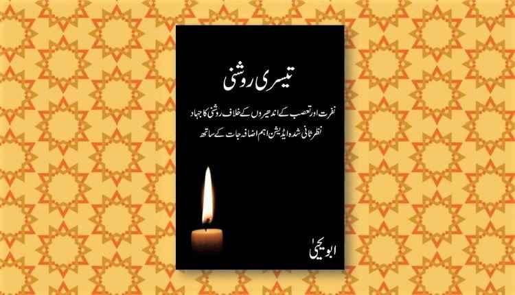 teesri roshni abu yahya inzaar urdu novel download free pdf