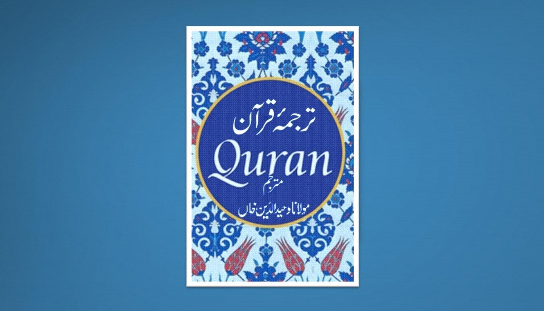 Urdu Translation of Quran by Maulana Wahid Uddin Khan
