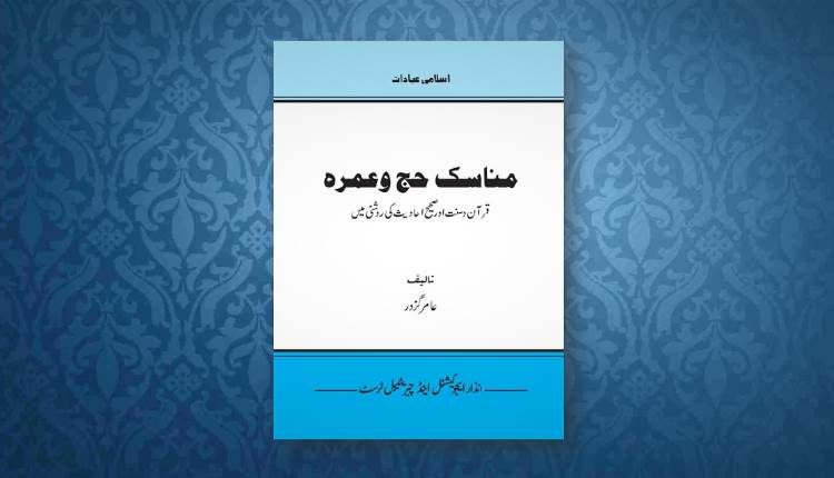 manasik hajj wa umrah urdu book inzaar download free pdf