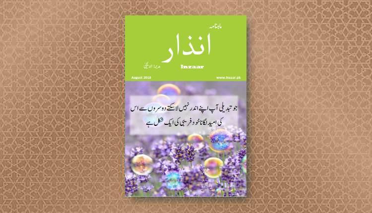 inzaar magazine august 2018 abu yahya