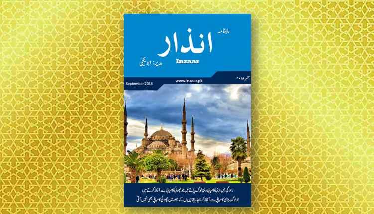 inzaar magazine september 2018 download pdf abu yahya