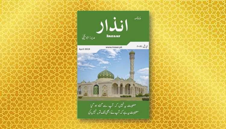inzaar magazine abu yahya april 2019