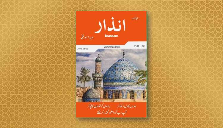 inzaar magazine abu yahya may 2019