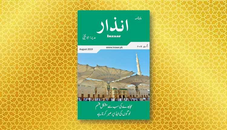 inzaar magazine abu yahya august 2019