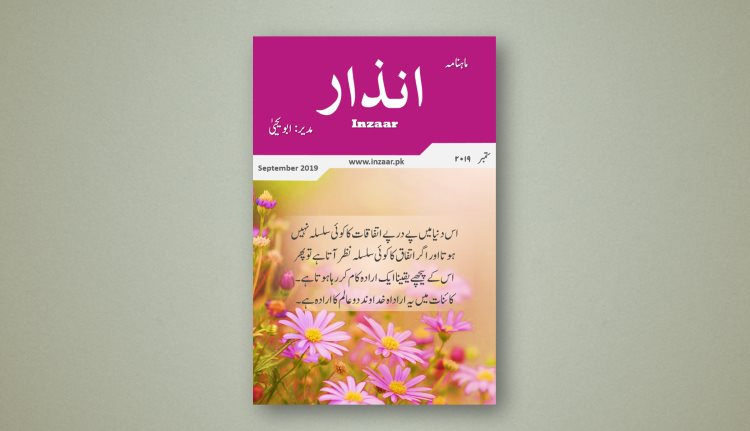 inzaar magazine abu yahya september 2019