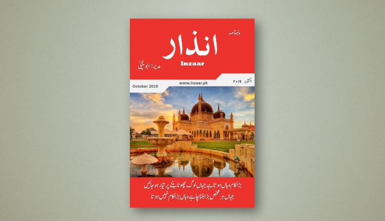 inzaar magazine abu yahya october 2019