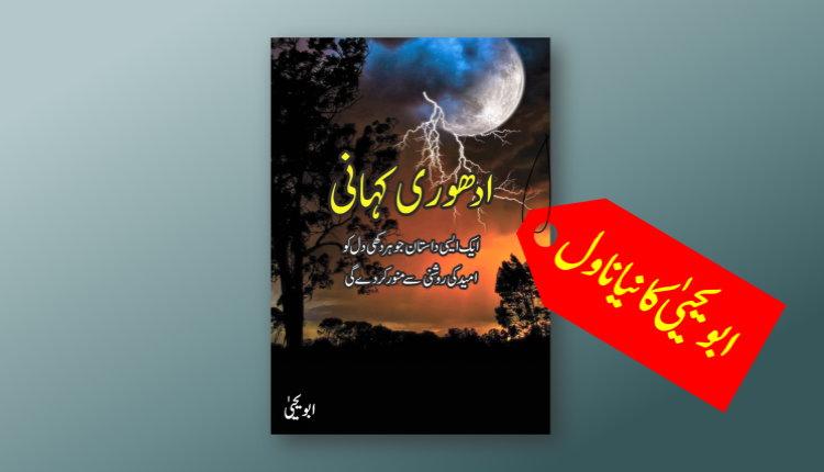 adhuri kahani abu yahya inzaar urdu novel download free pdf hindi inzar